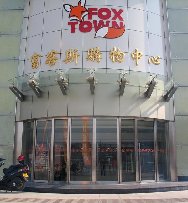 富客斯购物中心